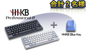 「HHKB Professional2+HHKB Blue Key」 合計2名様