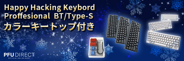Happy Hacking Keyboard Professional BT/Type-S カラーキートップセット