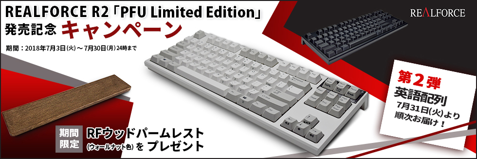REALFORCE R2 「PFU Limited Edition」発売記念キャンペーン開催中