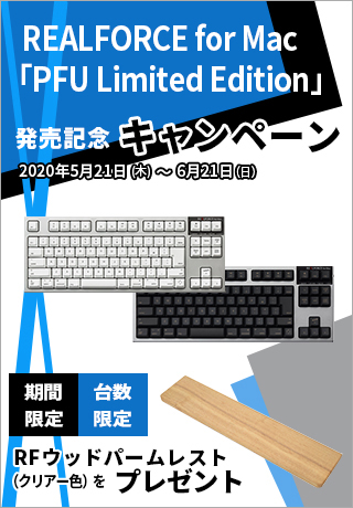 REALFORCE for Mac 「PFU Limited Edition」発売記念キャンペーン開催中