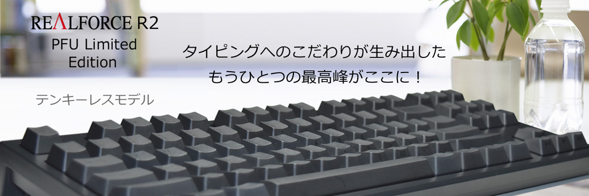 RealForce R2 Keyboard