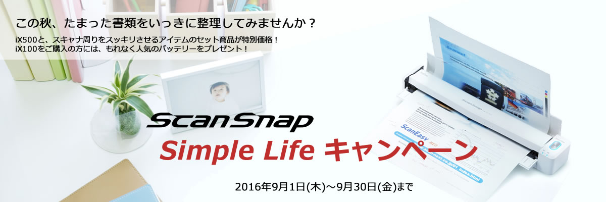 Simple Life Campaign