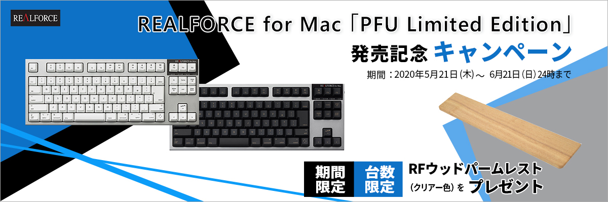 REALFORCE for Mac campaign