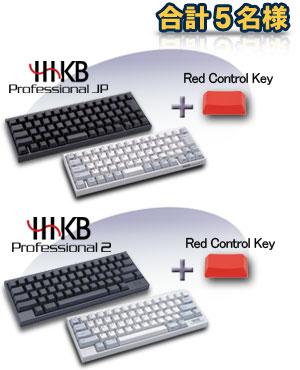 「HHKB Professional JP+Red Control Key」または「HHKB Professional2+Red Control Key」 合計5名様